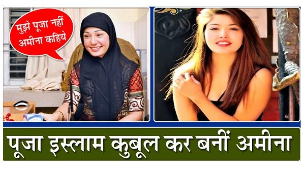 amina nepal news