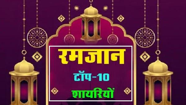 ramadan mubarak shayari sms