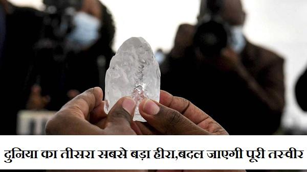 world third largest diamond debswana tlifw